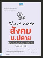 Short Note สังคม ม.ปลาย พิชิตข้อสอบเต็ม 100% ภายใน 3 วัน